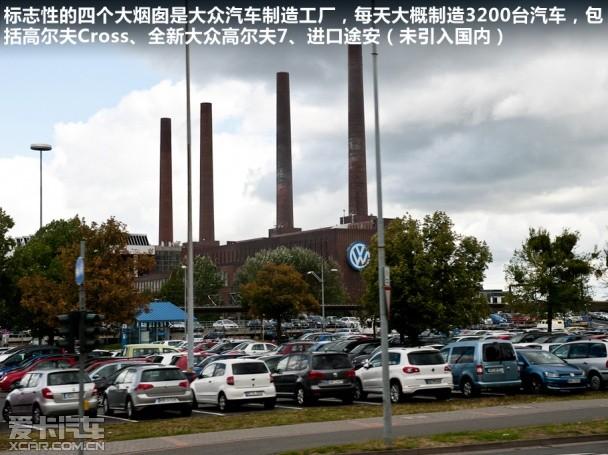 参观大众汽车工厂