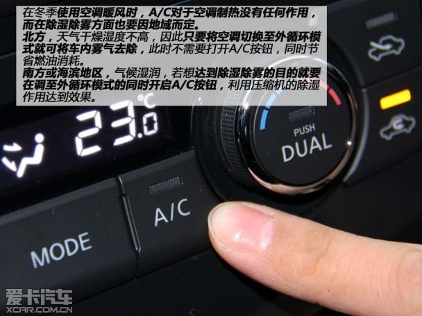 【用车常识】谈空调工作原理和暖风使用