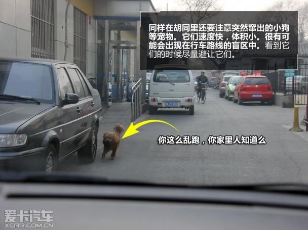 爱卡网上驾校 教你胡同、窄路如何行车