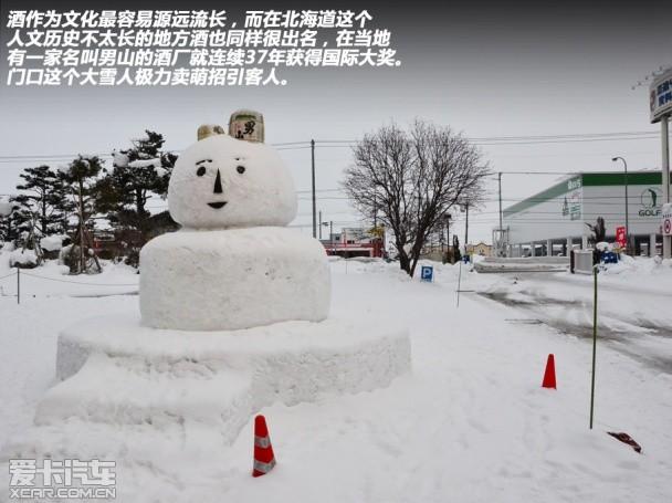 梦中白色恋人 爱卡旅行社之北海道游记