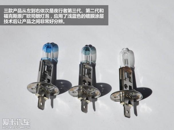 增亮效果显著测试欧司朗第三代夜行者车灯