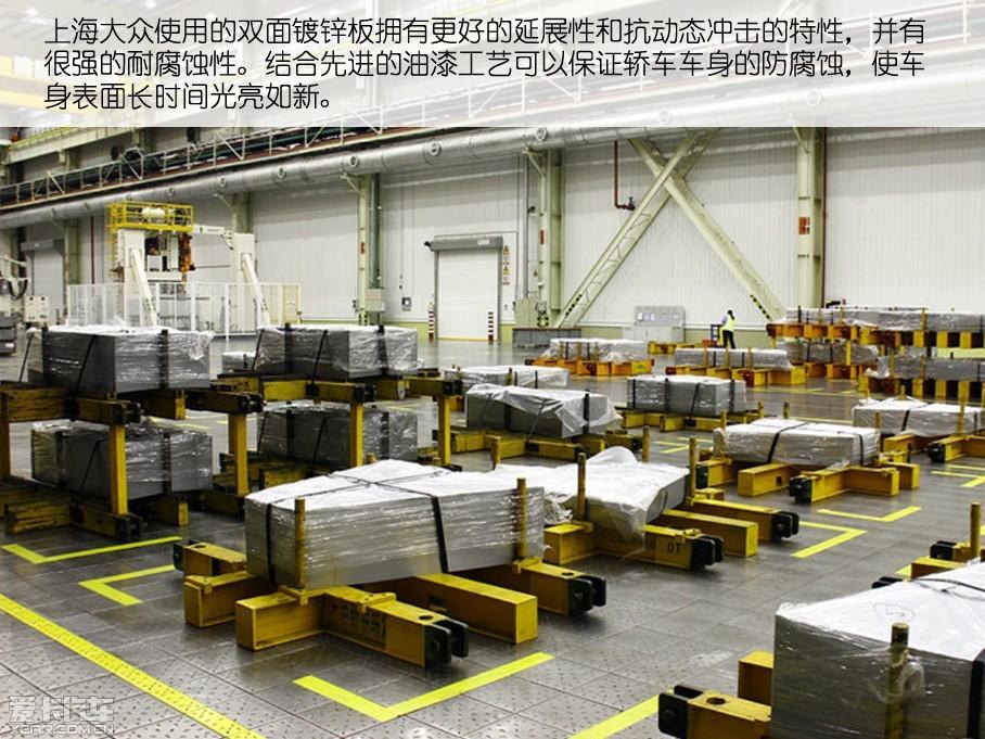 【图】解读上海大众仪征工厂-爱卡汽车图片