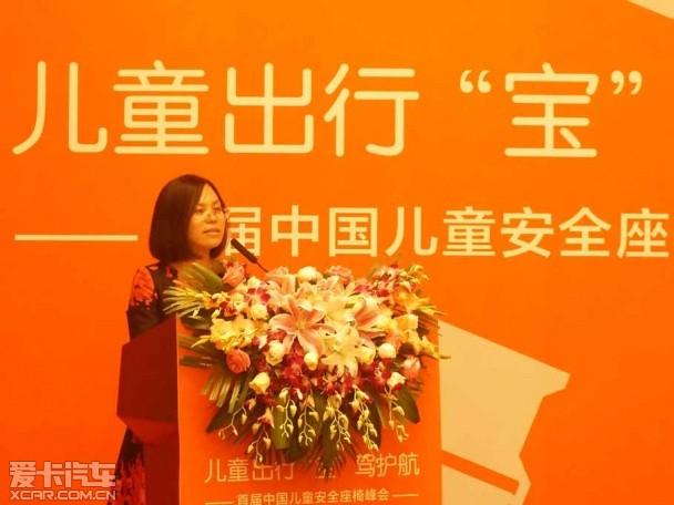 中国首届儿童安全出行峰会