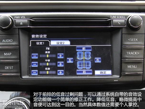 汽车音响测试,一汽丰田rav4音响