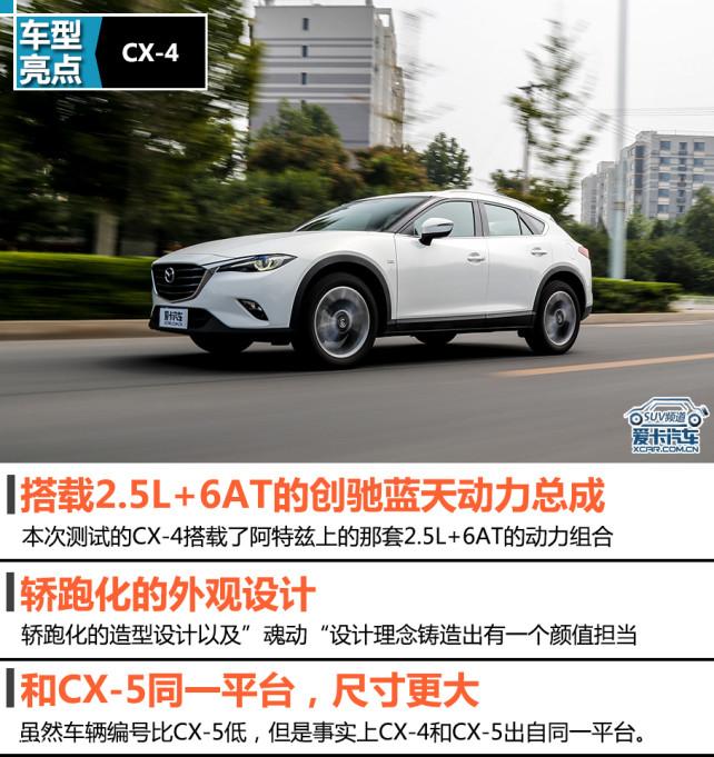 爱卡SUV专业测试 长安马自达CX-4 2.5L爱卡SUV专业测试 长安马自达CX-4 2.5L爱卡SUV专业测试 长安马自达CX-4 2.5L