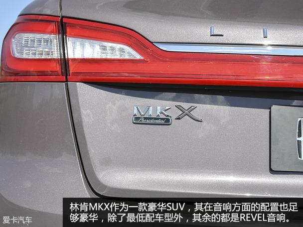 林肯MKX音响测试