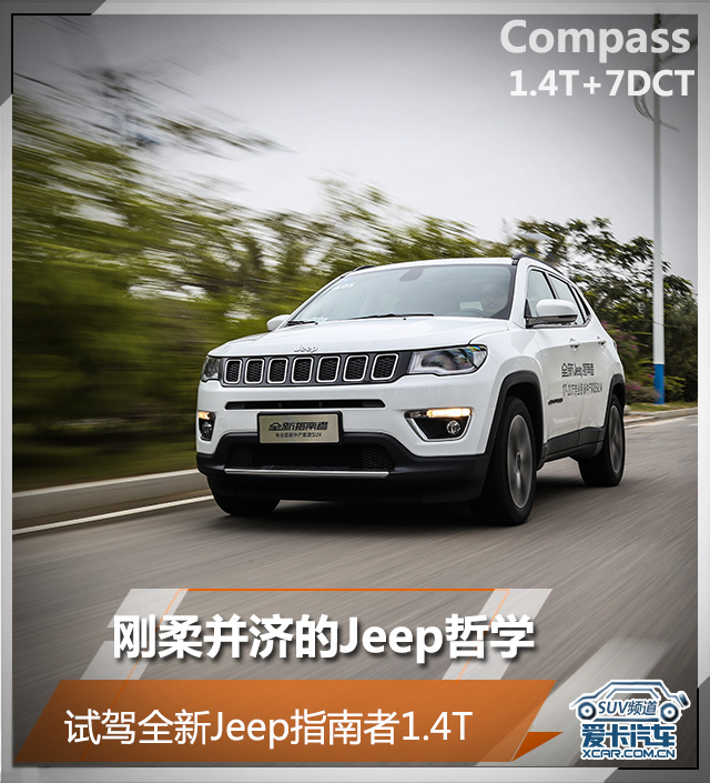 全新Jeep指南者