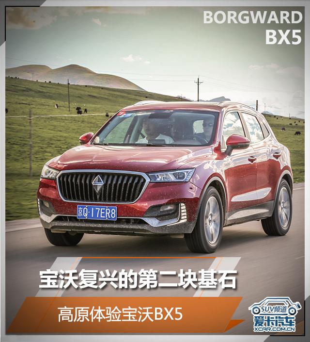 宝沃BX5