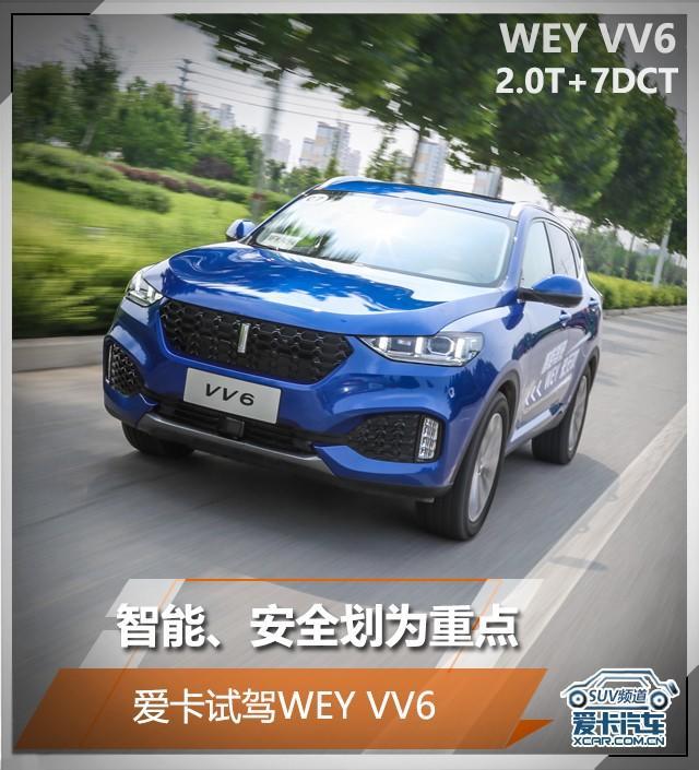VV6试驾