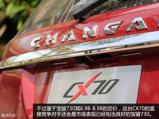 长安CX70试驾
