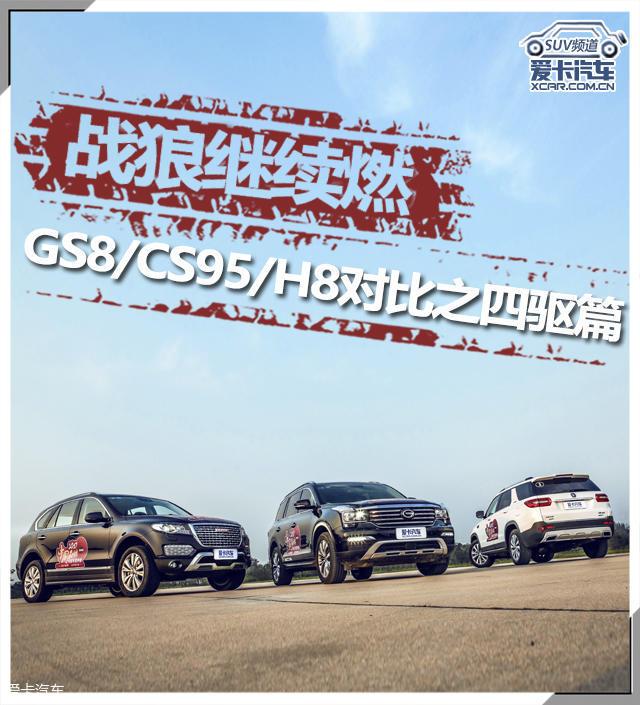 3款中国品牌大型SUV对比