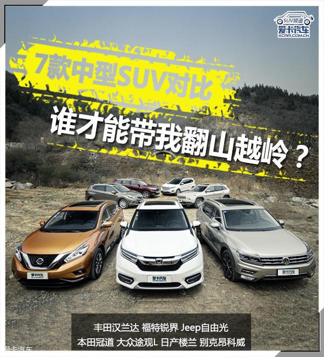 7款中型合资SUV对比