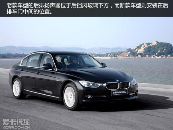 BMW328Li音响