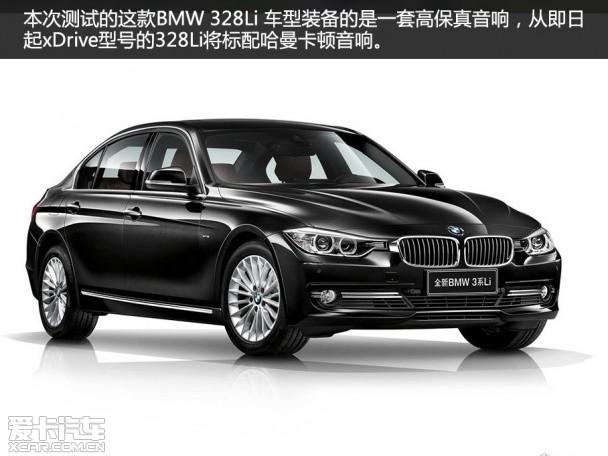 BMW 328Li音响