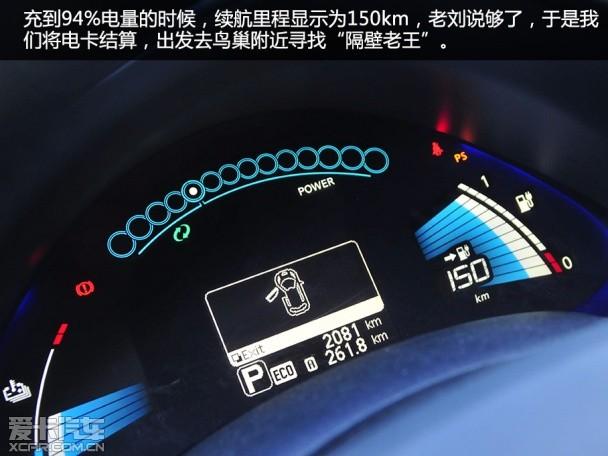 启辰晨风电动车