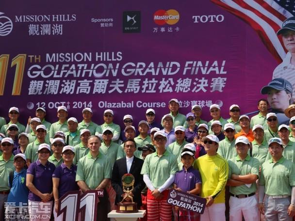 第十一届高尔夫马拉松大赛