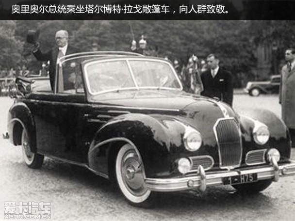 介绍历史上法国元首的座驾,