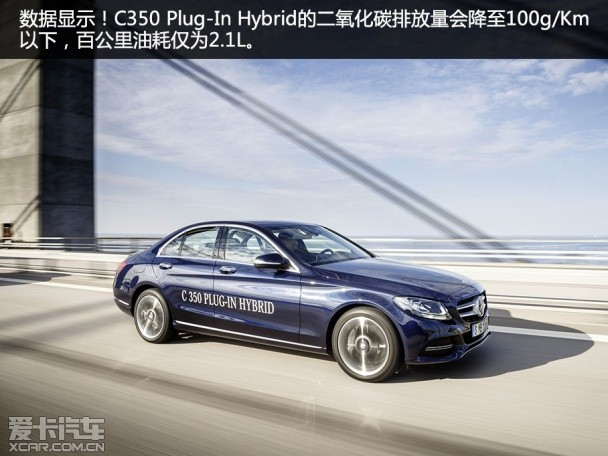 """二、奔驰C350 Plug-In Hybrid 奔驰作为大佬级别的汽车厂商,自然不会错过这个""""卖萌""""的大好机会。在2015年的北美车展上,奔驰展示了他们的第一款C级插电式混合动力汽车C350 Plug-In Hybird,遗憾的是,这款车短期内只会在美国市场投放。但是别忘了,他们""""卖萌""""的对象可是一群刚正不阿的""""直男""""!也许在上市后,我行我素的老美根本不吃这套。    虽然在市场上的战略部署让人有些""""摸不着头脑&rdquo"""