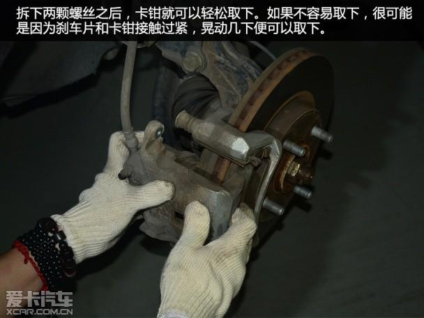 刹车DIY