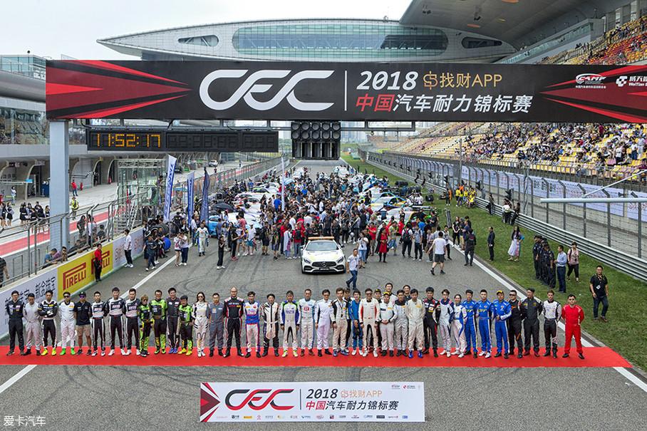 2018年CEC中国耐力锦标赛的第二个比赛日参赛车型更强,五个组别共31辆赛车共同驰骋在赛道上进行4小时耐力赛的决赛。