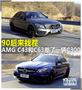 奔驰AMG C43和C63差了一辆C300