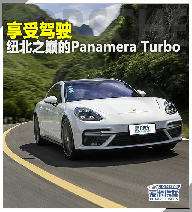 Panamera Turbo