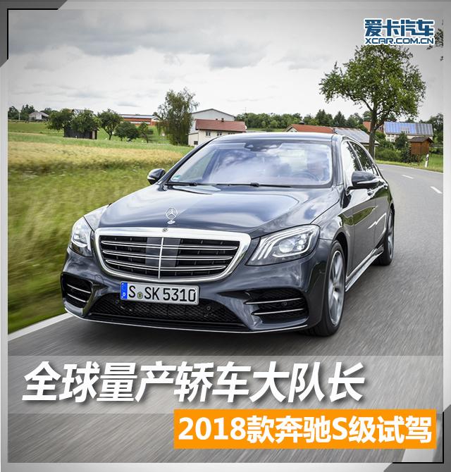 2018款奔驰S级
