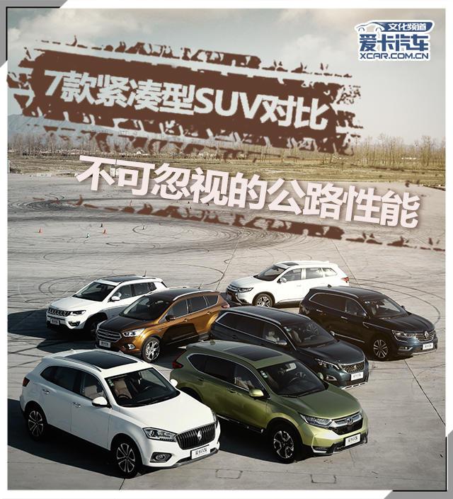 7紧凑型SUV