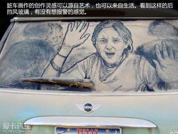脏车的艺术