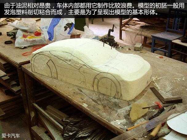 汽车油泥模型 看设计师是怎样玩泥巴的