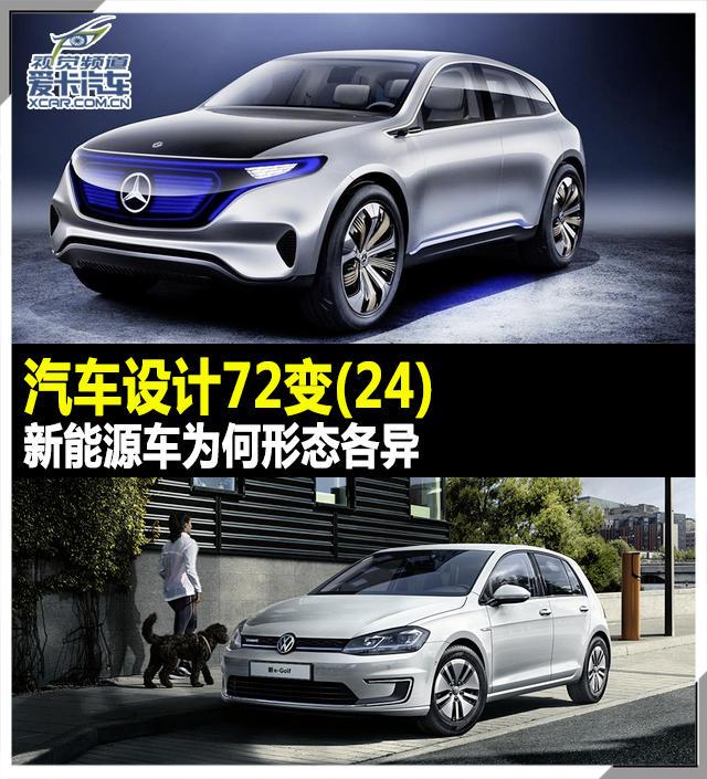 新能源汽车设计
