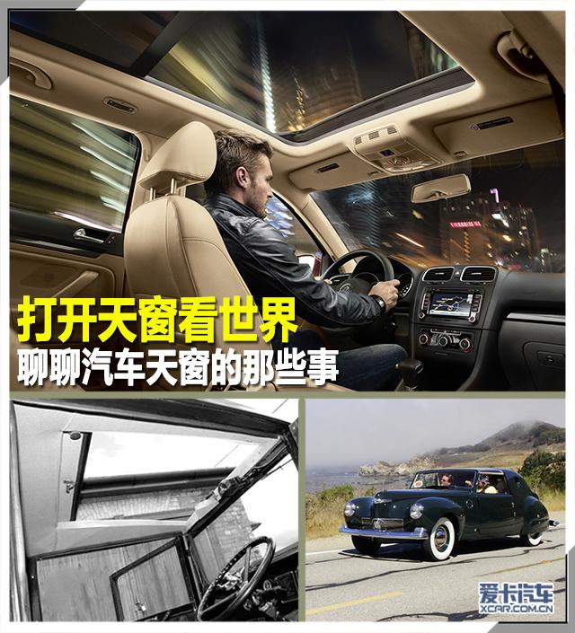 打开天窗看世界 聊聊汽车天窗的那些事