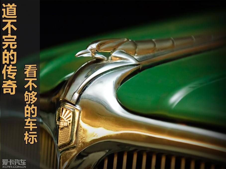 车标艺术是汽车文化的一个重要组成部分,不同的车标蕴含着不同品牌独特的历史和文化,体现出独具匠心的设计艺术。