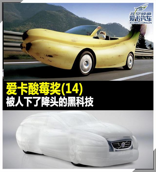汽车黑科技