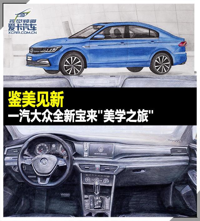 """[爱卡汽车 汽车视觉 原创]   上周,全新一代宝来在青岛""""一汽-大众"""