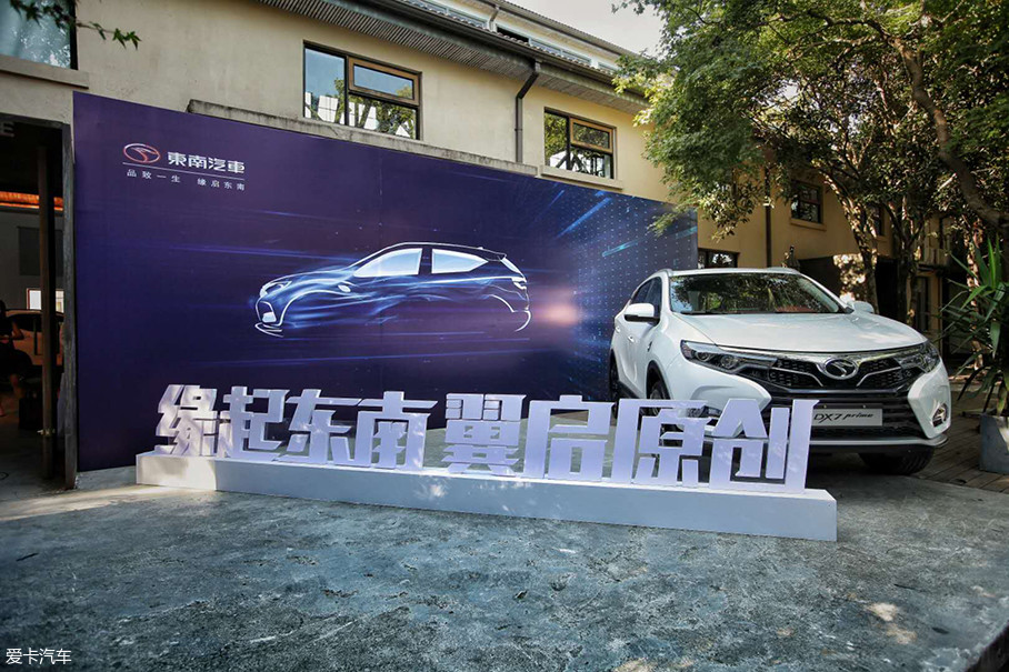 """2018东南汽车设计公开课在杭州31 Space艺术空间正式开讲,就在这老厂房里,我们进一步来探究这位""""青年""""的原创设计实力。"""