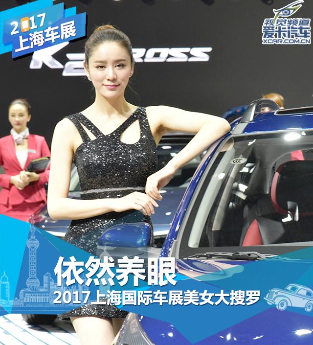 2017上海车展美女