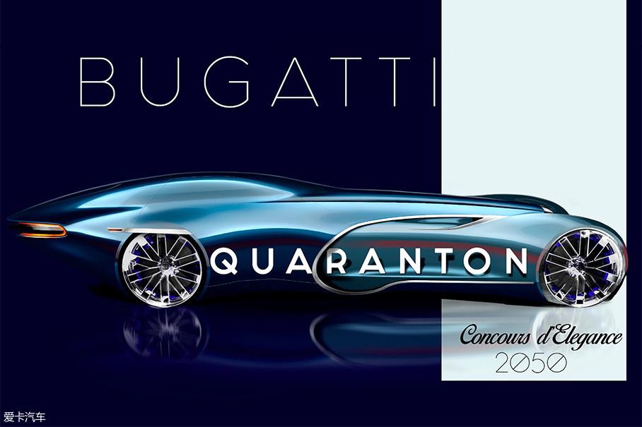 布加迪 Quaranton是对布加迪Type 41车型的重新演绎。布加迪Type 41是为真正的皇族而诞生的,它原本会生产25辆,可最后只有6辆问世,所以它肯定是最高声望和经典的标志。
