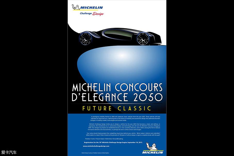 """第18届比赛的主题是""""2050 - Future Classic""""。参赛者被要求设计将于2025年向公众发布的汽车,该汽车最有可能在2050年被认为是经典设计。"""