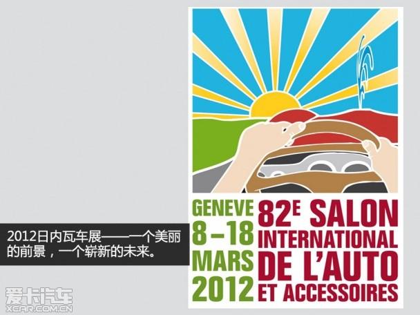 日内瓦车展海报