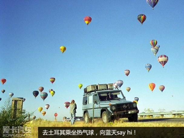自驾游旅行故事