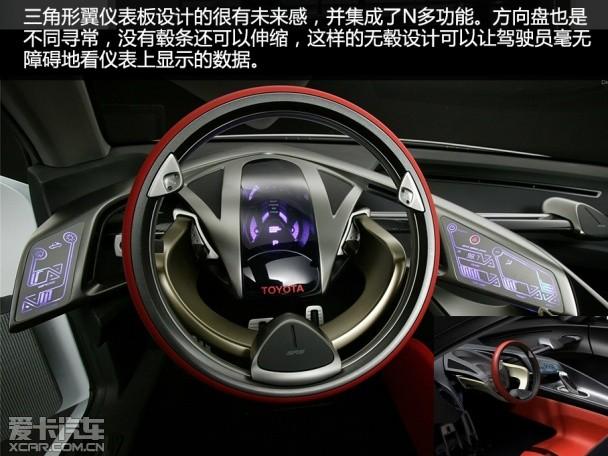 用车中心 汽车文化 正文      丰田ft-hs设计非常超前,你在车内看不到