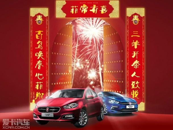 """新春就是要""""羊""""气 车企微博祝福大PK"""