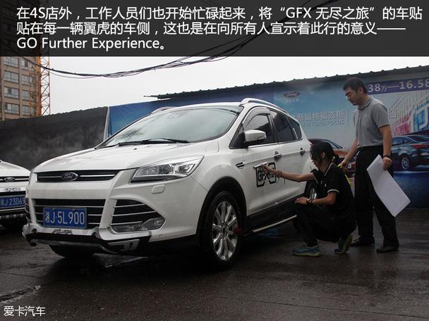 九月下潇湘 福特翼虎无尽之旅-常德站