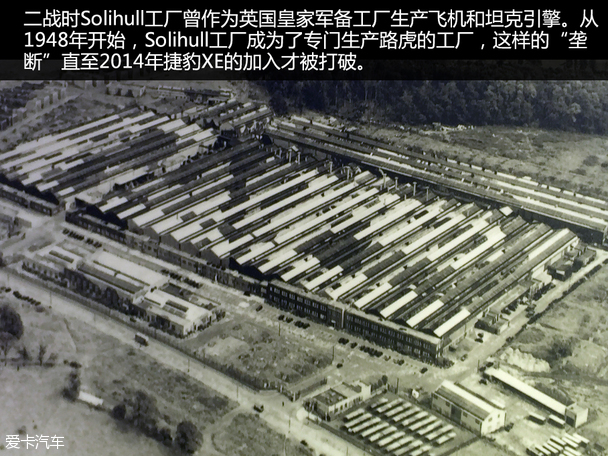 揽胜全铝车身诞生记 Solihull工厂参观