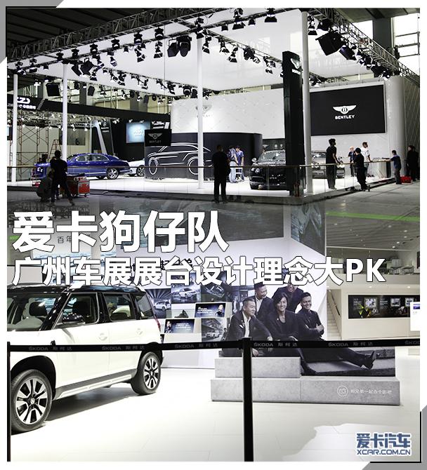 爱卡狗仔队 广州车展展台设计理念大PK