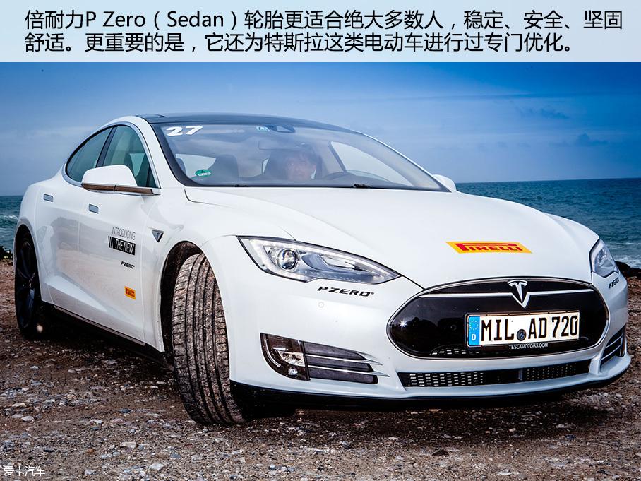 倍耐力全新P Zero轮胎