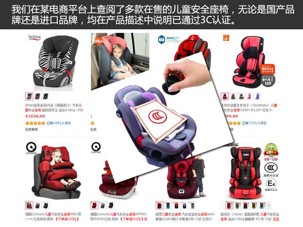 儿童安全座椅3C认证