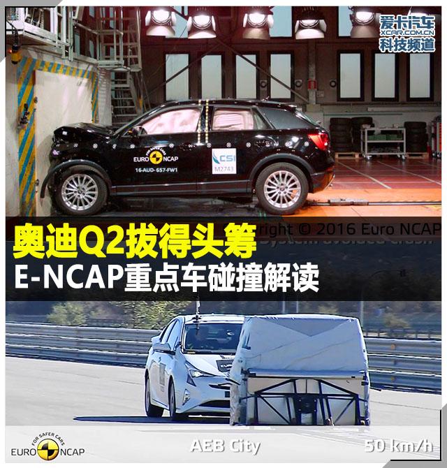 E-NCAP 奥迪Q2/现代 碰撞解析