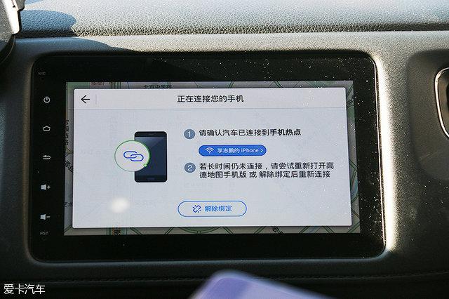 高德导航 车机版2.0 内测